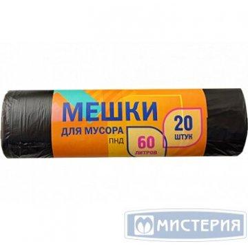 Мешок (пакет) д/мусора 60л, ПНД, 20шт/рул. черный 1 рул /уп 45 рул /кор