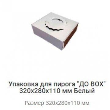 Упаковка ДО ВОХ 320*280*110 мм  белая 50шт/кор