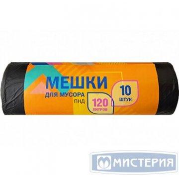 Мешок (пакет) д/мусора 120л 70х110см, ПНД, черный, 10шт/уп. 1 рул /уп 35 рул /кор