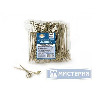 Пика Узелок, бамбук, 90мм (Завитки) 100шт/уп 24уп/кор