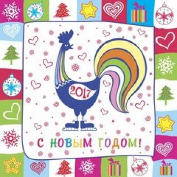 Салфетки 33х33см, 2 сл., с рис. Новогодний петух, многоцвет., Бумага 20шт/уп 15уп/кор